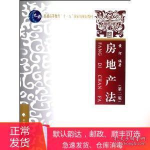 二手房地产法第二版 黄河 中国政法大学出版社 9787562044413