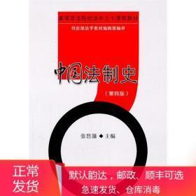 中国法制史第四版 张晋藩 中国政法大学出版社 9787562037460