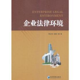 正版现货 企业法律环境 邴红艳、张婧编 经济管理出版社 9787509650158 书籍 畅销书