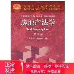 房地产法学第三版 高富平黄武双 高等教育出版社 9787040296273