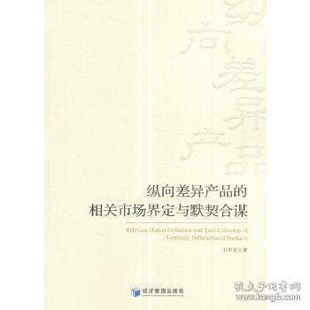 正版现货 纵向差异产品的相关市场界定与默契合谋 刘丰波 经济管理出版社 9787509648193 书籍 畅销书