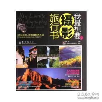 正版现货 VIP我想要的摄影旅行书 陈新  电子工业出版社 9787121154195 书籍 畅销书