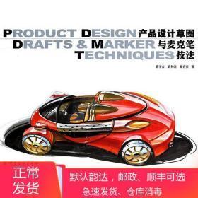 产品设计草图与麦克笔技法 曹学会袁和法秦吉安 中国纺织出版社 9