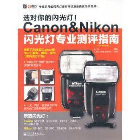 正版现货 VIP选对你的闪光灯!Canon&Nikon闪光灯专业测评指南 邱森 电子工业出版社 9787121152313 书籍 畅销书