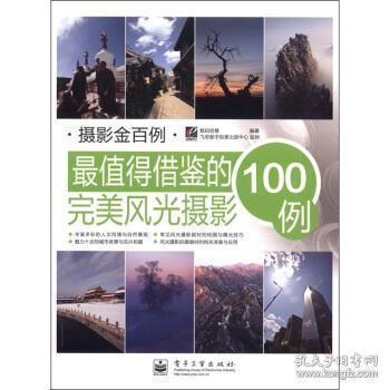 正版现货 摄影金百例:值得借鉴的风光摄影100例 数码创意 电子工业出版社 9787121150340 书籍 畅销书