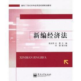正版现货 新编经济法 陈兆明,左蕾  电子工业出版社 9787121149870 书籍 畅销书
