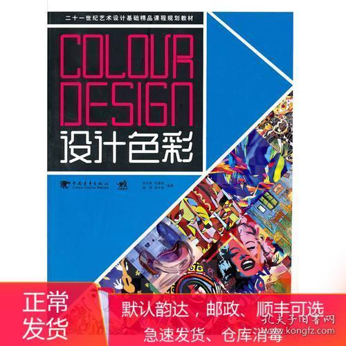 二手设计色彩 张如画 中国青年出版社 9787500693734