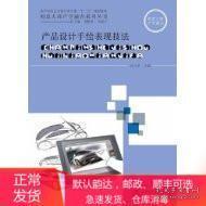 产品设计手绘表现技法 夏寸草王自强 上海交通大学出版社 9787313