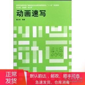 二手动画速写 雷文斌 上海交通大学出版社 9787313054005