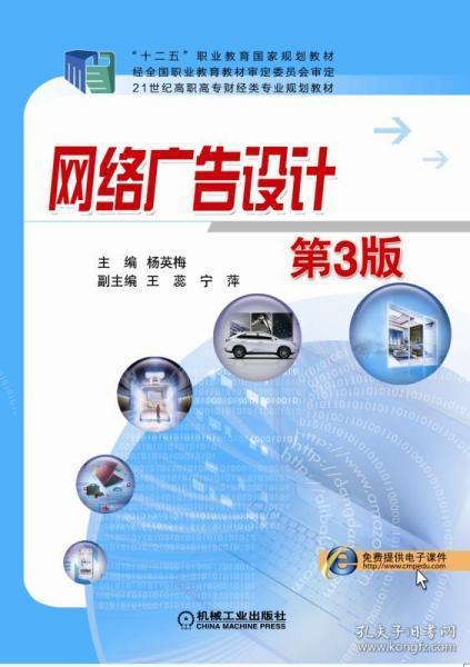 网络广告设计(第3版)
