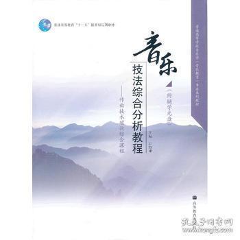 音乐技法综合分析教程姚恒璐高等教育出版社9787040253566作曲技