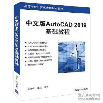 中文版AutoCAD2019基础教程()
