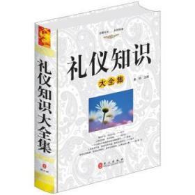 正版现货 礼仪知识大全集 姜钧 外文出版社 9787119075976 书籍 畅销书