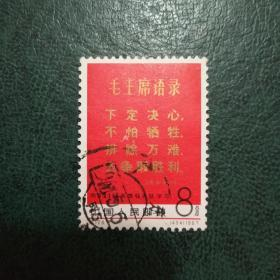 【邮票:老纪特 文革票 编号票 JT票】纪124(3-1)