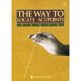 正版现货 针灸取穴法 The Way to Locate Acupoints 杨甲三 外文出版社 9787119059976 书籍 畅销书