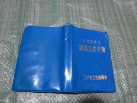消毒监督员简明工作手册