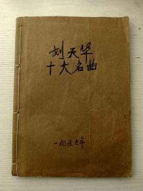 稀有的民国著名作曲家,演奏家《刘天华十大名曲》,1950年内刊。(放墙柜)