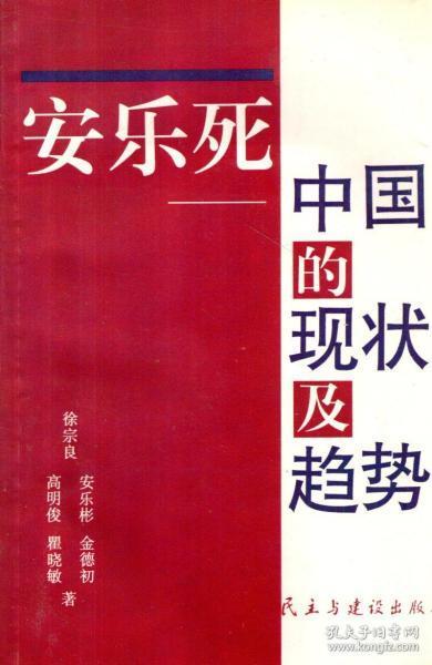 安乐死——中国的现状及趋势1997年1版1印