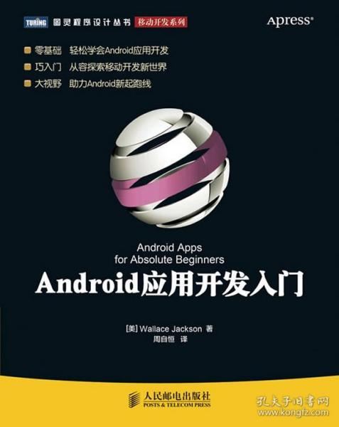 Android应用开发入门