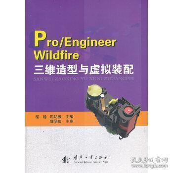 正版现货 Pro/Engineer Wildfire三维造型与虚拟装配 程静,邢鸿雁 国防工业出版社 9787118090932 书籍 畅销书