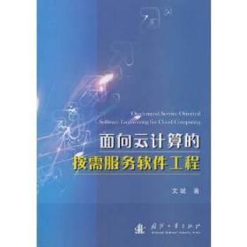 正版现货 面向云计算的按需服务软件工程 文斌 国防工业出版社 9787118090437 书籍 畅销书