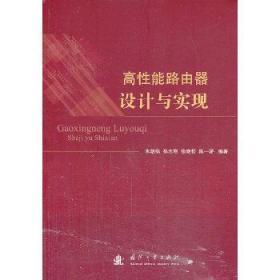 正版现货 高性能路由器设计与实现 朱培栋 等 国防工业出版社 9787118089660 书籍 畅销书