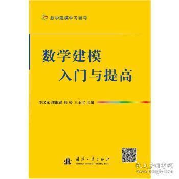 正版现货 数学建模入门与提高 李汉龙  国防工业出版社 9787118089707 书籍 畅销书