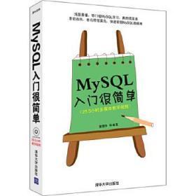 MySQL入门很简单