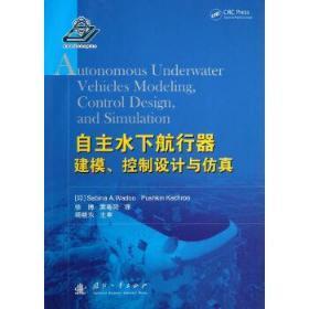 自主水下航行器建模、控制设计与仿真