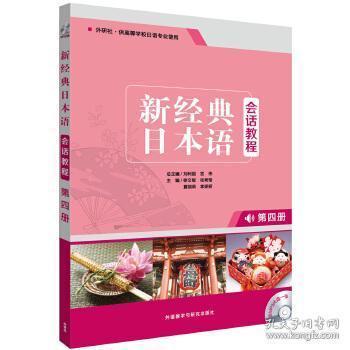 新经典日本语会话教程(第四册)(配MP3光盘一张)