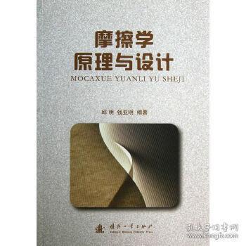 正版现货 摩擦学原理与设计 邱明,钱亚明著 国防工业出版社 9787118088335 书籍 畅销书