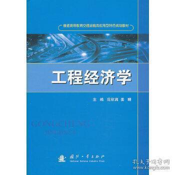 正版现货 工程经济学 范钦满,姜晴 国防工业出版社 9787118088113 书籍 畅销书