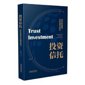 正版现货 投资信托:信托投融资实务操作指引 路娜 中国法制出版社 9787509394687 书籍 畅销书