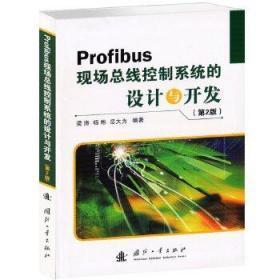 正版现货 Profibus现场总线控制系统的设计与开发(第2版) 梁涛,杨彬,岳大为 国防工业出版社 9787118087598 书籍 畅销书