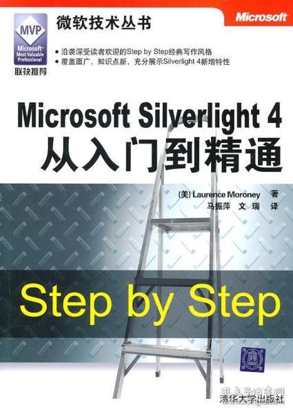 Microsoft Silverlight 4从入门到精通
