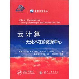 正版现货 云计算—无处不在的数据中心 切,富兰克林二世 国防工业出版社 9787118087284 书籍 畅销书