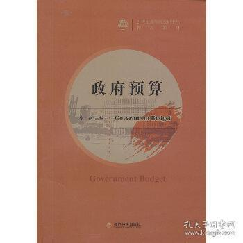 21世纪高等院校研究生精品教材:政府预算