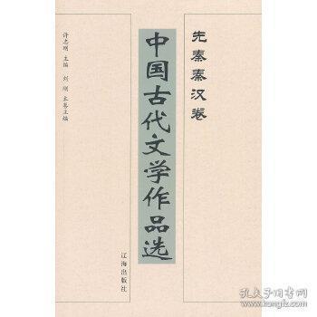 中国古代文学作品选——先秦秦汉卷