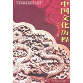 中国文化历程