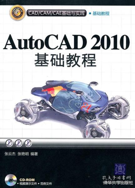 AutoCAD 2010基础教程(CAD/CAM/CAE基础与实践)