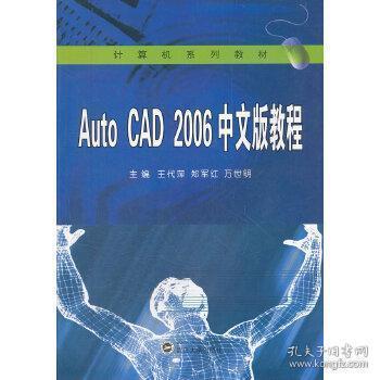 Auto CAD 2006中文版教程