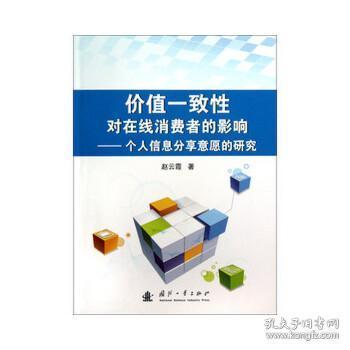 正版现货 价值一致性对在线消费者的影响 赵云霞 国防工业出版社 9787118084986 书籍 畅销书