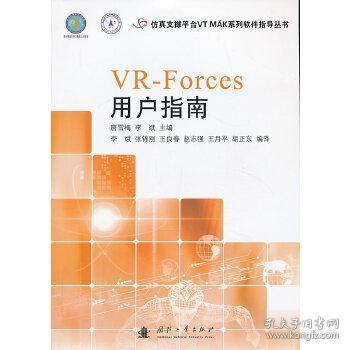 正版现货 VR-Forces用户指南 唐雪梅 等 国防工业出版社 9787118084924 书籍 畅销书