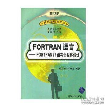 FORTRAN语言FORTRAN77结构化程序设计/计算机基础教育丛书