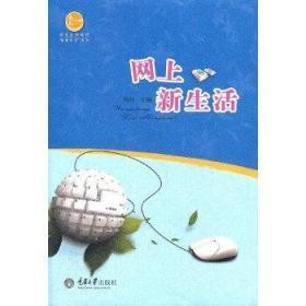 网上新生活 陈伟  重庆大学出版社 9787562464891陈伟 重庆大学出