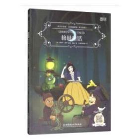 格林童话-床头灯英语.1000词读物-(英汉对照)