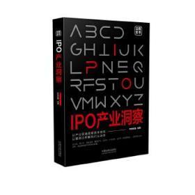 正版现货 IPO产业洞察 并购优塾 中国法制出版社 9787509390788 书籍 畅销书