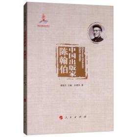 陈翰伯-中国出版家