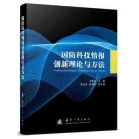 国防科技情报创新理论与方法