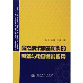 正版现货 晶态纳米碳基材料的制备与电容储能应用 孙立,杨颖,江艳 国防工业出版社 9787118081473 书籍 畅销书